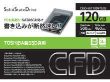 CFD「CSSD-S6T120NTS2Q」