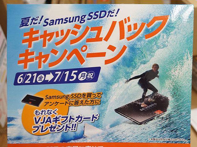 SAMSUNG SSD 840ファミリキャッシュバックキャンペーン