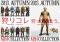 ハンター装備×ファッション=「狩リコレ」! モンハン4、10月28日からルミネマン渋谷でコラボキャン...