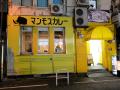 家系ラーメン「花道家」、秋葉原・裏通りのマンモスカレー跡地に12月21日オープン! 3日間は1杯500円で提供