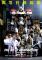 実写版パトレイバー、第0話「栄光の特車二課」の先行TV放送が決定! 劇場限定版BDや全7章コンプリー...