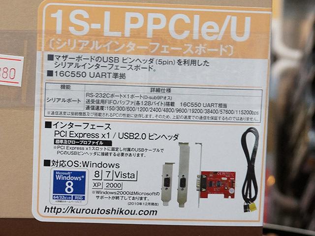 シリアル増設カード「1S-LPPCIe/U」