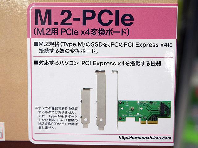 玄人志向「M.2-PCIe」