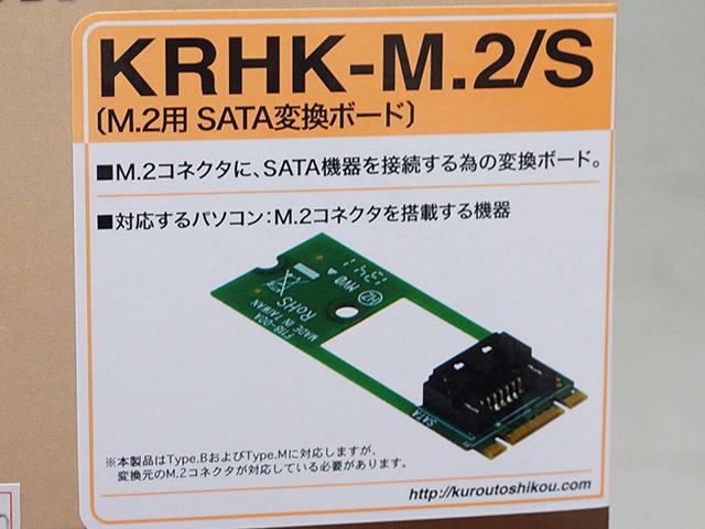 玄人志向「KRHK-M.2/S」