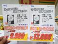 アキバ特価情報(2014年4月12日~4月13日)