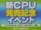 ドスパラ、「新CPU発売記念イベント」を5月11日(日)に開催! トークショーやじゃんけん大会も実施