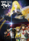 ヤマト2199、映画「追憶の航海」「星巡る方舟」の特報が解禁に! ポスタービジュアルとストーリーも