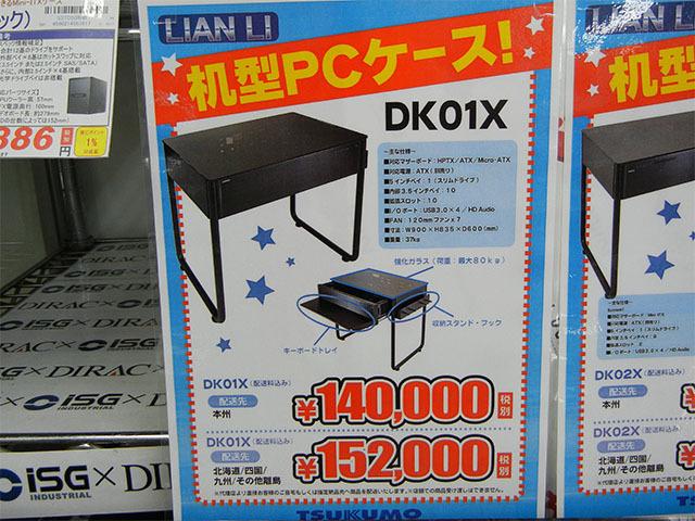 DK-01X