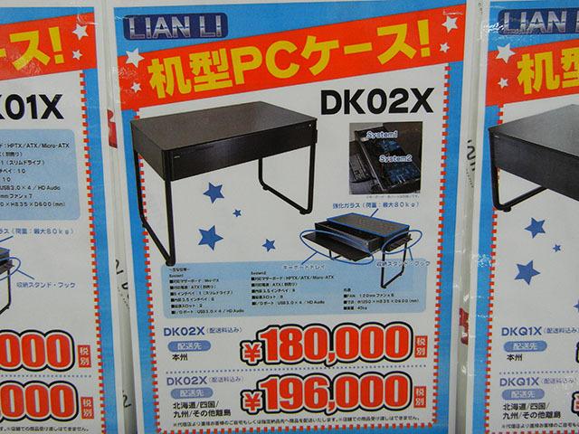 DK-02X