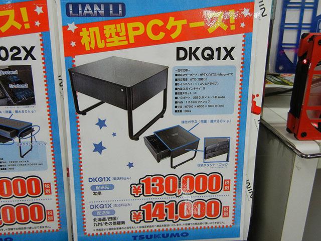 DK-Q1X