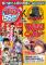 週刊少年マガジン、創刊55周年記念で金沢カレー「ゴーゴーカレー」とコラボ! コラボメニュー「マガジン...