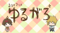 TVアニメ「ゆるがろ」、DLE制作で10月スタート! 秋アニメ「牙狼〈GARO〉 炎の刻印」のスピンオフ