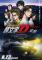 「新劇場版 頭文字D」、4DX上映が決定! 映像と座席(動き/風/香り/煙など)がリンク=車のリアル...