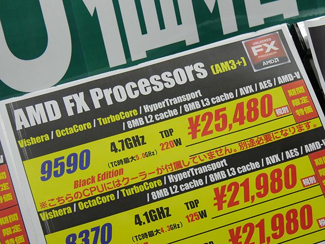 TDP220W版AMD FXシリーズ最上位モデル「FX-9590」が価格改定! 約9千円の大幅値下げ