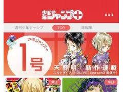 スマホで読める、新マンガ雑誌アプリ「少年ジャンプ+」創刊!